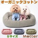 犬用ベッド オーコット接結無地素材スクエアベッド Sサイズ ピンク/ネイビー/カーキ オーガニックコットンのペットベッド・ドッグベット