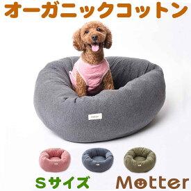 犬用ベッド オーコット接結無地素材ドーナツベッド Sサイズ ピンク/ネイビー/カーキ オーガニックコットンのペットベッド