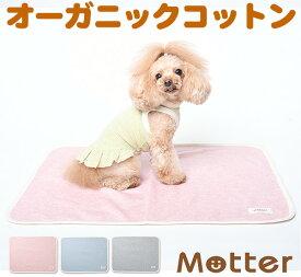 犬用【オーコットミニ裏毛ケットマット Sサイズ】オーガニックコットンのマット・ドッグケットマット・Dog blanket