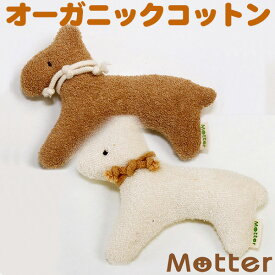犬 おもちゃ うま オーガニックコットン 綿100% dog toy イヌ ベット玩具 いぬ おもちゃ ぬいぐるみ
