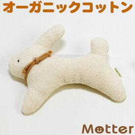 犬 おもちゃ うさぎSサイズ オーガニックコットン 綿100% dog toy イヌ ベット玩具 いぬ おもちゃ ぬいぐるみ