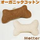 犬用おもちゃ【ボーン】