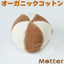 オーガニックコットン製犬用おもちゃ【ボール】