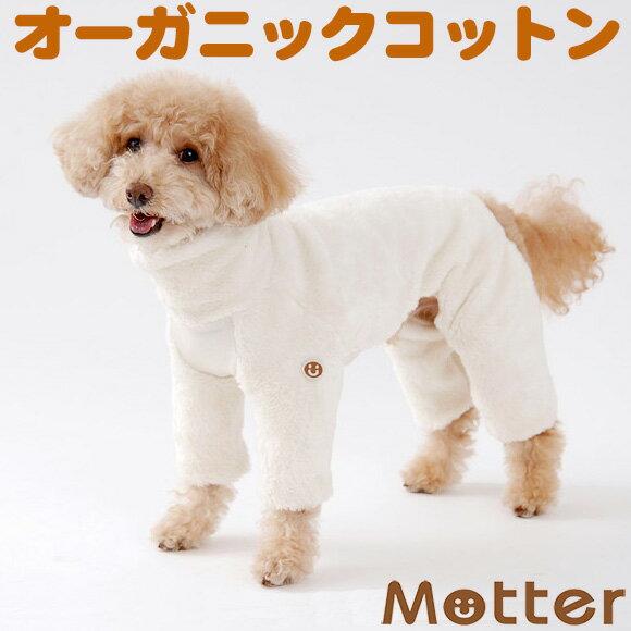 犬の服 ボアタートル フルスーツ 1-3号 小型犬の洋服 きなり(オフホワイト) 秋冬オーガニックコットンのドッグウエア 日本製