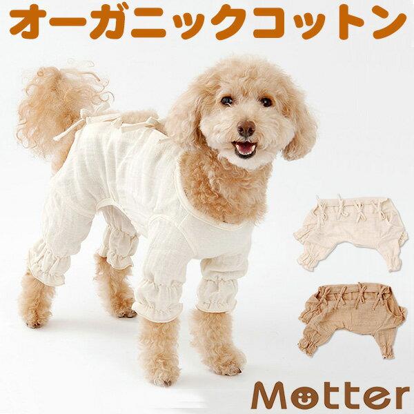 犬の服 ガーゼケアスーツ パジャマ 7-9号 大型犬の洋服 きなり(オフホワイト) 春夏 秋冬オーガニックコットンのドッグウエア 日本製 パジャマ