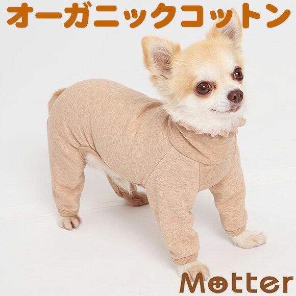 犬の服 ミニウラ毛タートル フルスーツ 7-9号 大型犬の洋服 きなり/ブラウン 秋冬オーガニックコットンのドッグウエア 日本製