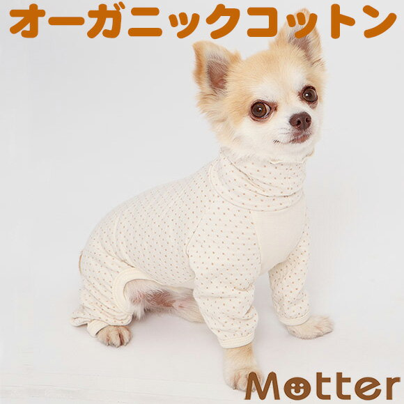 犬の服 接結ドット柄タートル フルスーツ 4-6号 中型犬の洋服 きなり/ブラウン 秋冬オーガニックコットンのドッグウエア 日本製
