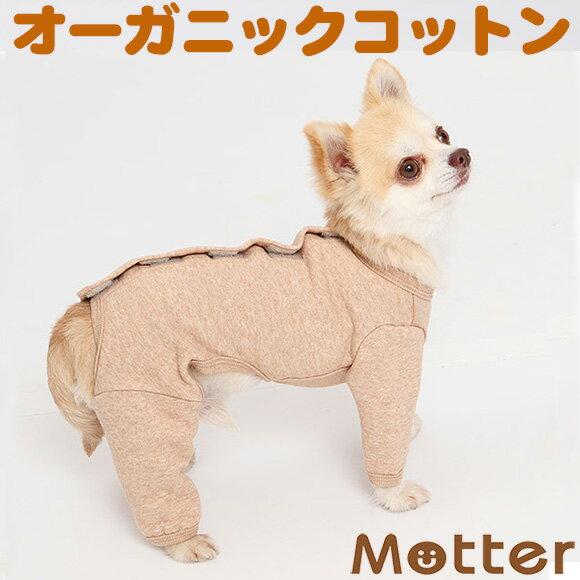 犬の服 ミニウラ毛起毛背中開き フルスーツ 4-6号 中型犬の洋服 きなり/ブラウン 秋冬オーガニックコットンのドッグウエア 日本製