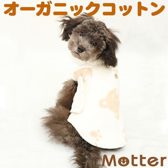 犬の服 ボアタートル綿毛布 コート (クマ柄) 1-3号 小型犬の洋服 きなり/ブラウン 秋冬オーガニックコットンのドッグウエア 日本製
