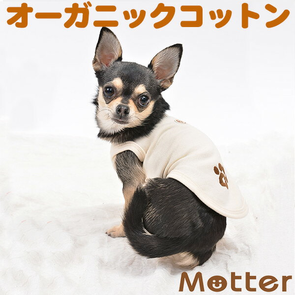 【犬の服】 ミニ裏毛足跡刺繍 ノースリーブ 1-3号 小型犬の洋服 きなり/ブラウン 春夏オーガニックコットンのドッグウエア 日本製