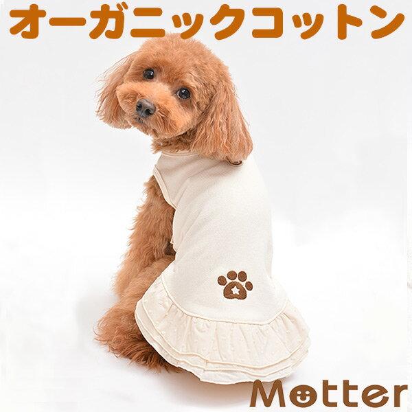 犬の服 ミニ裏毛足跡刺繍 ノースリーブ ワンピース 1-3号 小型犬の洋服 きなり/ブラウン 春夏オーガニックコットンのドッグウエア 日本製
