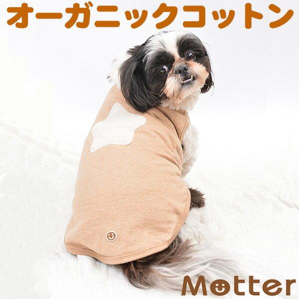 犬の服 天竺スター ノースリーブ 4-6号 中型犬の洋服 きなり/ブラウン 春夏オーガニックコットンのドッグウエア 日本製