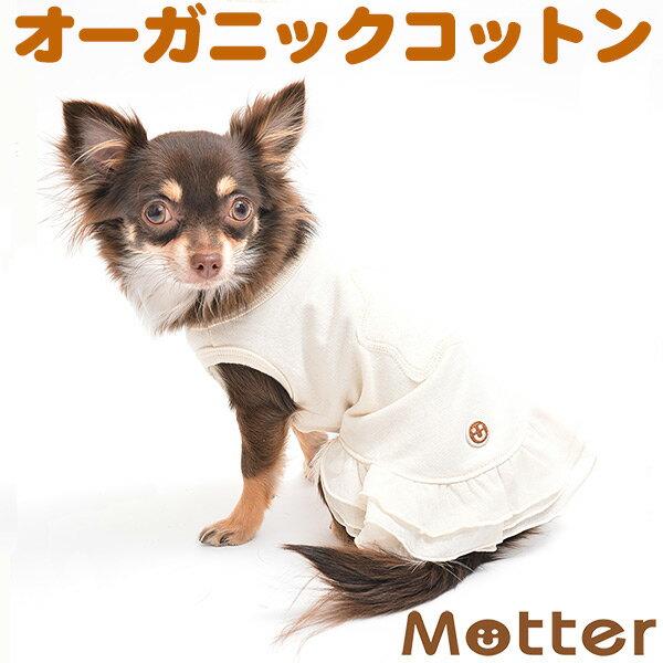 【犬の服】 天竺スター ノースリーブ ワンピース 1-3号 オーガニックコットン 春/夏 きなり/ブラウン 日本製