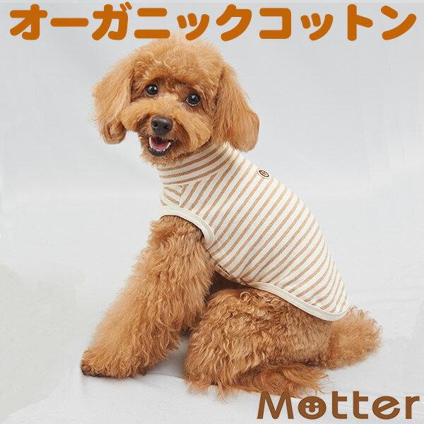 【犬の服】 フライス起毛ハイネックノースリーブTee 1-3号 小型犬の洋服 きなり/ブラウン/ボーダー 秋冬オーガニックコットンのドッグウエア 日本製