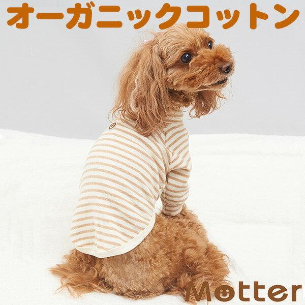 【犬の服】 フライス起毛ハイネックラグランTee 4-6号 中型犬の洋服 きなり/ブラウン/ボーダー 秋冬オーガニックコットンのドッグウエア 日本製