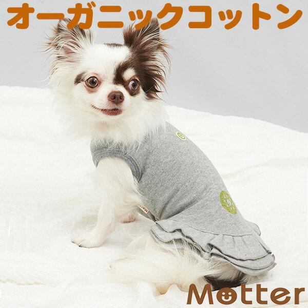 【犬の服】 ミニ裏毛両面起毛刺繍 ノースリーブワンピース 1-3号 小型犬の洋服 きなり/グレー 秋冬オーガニックコットンのドッグウエア 日本製