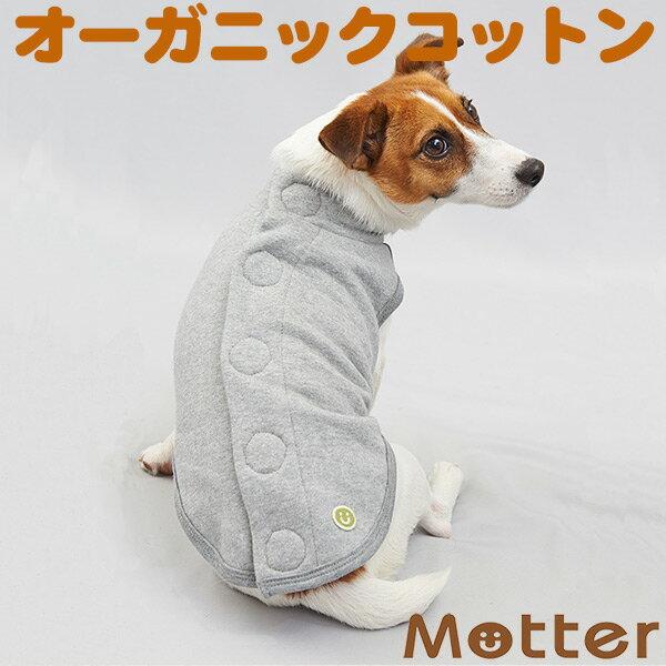 【犬の服】 ミニ裏毛両面起毛背中開きノースリーブ 1-3号 小型犬の洋服 きなり/グレー 秋冬オーガニックコットンのドッグウエア 日本製