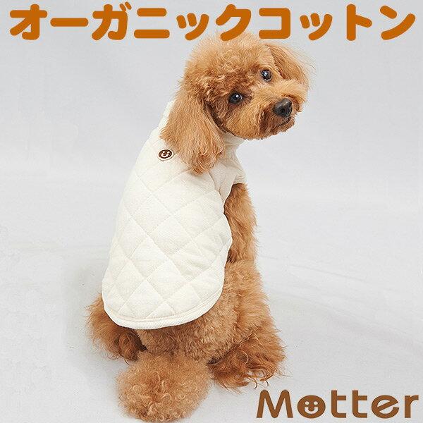犬の服 キルトベスト 1-3号 小型犬の洋服 防寒着 コート きなり/ブラウン 秋冬オーガニックコットンのドッグウエア 日本製