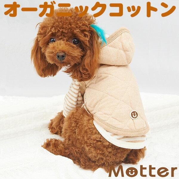 犬の服 キルトパーカーベスト 4-6号 中型犬の洋服 きなり/ブラウンオーガニックコットンのドッグウエア 日本製