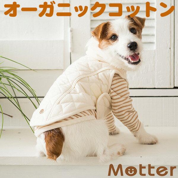 犬の服 キルトボア襟コート 1-3号 小型犬の洋服 防寒着 コート きなり/ブラウン 秋冬オーガニックコットンのドッグウエア 日本製