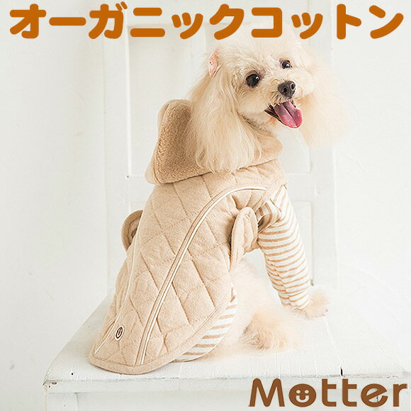犬の服 キルトボアフードコート 4-6号 中型犬の洋服 きなり/ブラウン 秋冬オーガニックコットンのドッグウエア 日本製