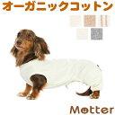 犬 服 ドッグウェア アンダーウェア ミニチュアダックス タイプ フルスーツ 犬の下着 オーガニックコットン 日本製 綿…