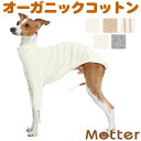 犬 服 ドッグウェア アンダーウェア イタリアングレイハウンド タイプ 長袖 犬の下着 オーガニックコットン 日本製 綿…