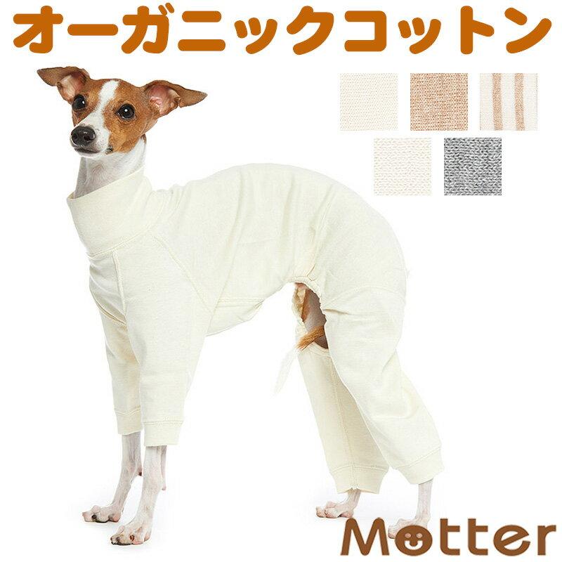 犬の服【アンダーウェア(肌着) イタリアングレータイプ フルスーツ】(犬の下着)オーガニックコットンのドッグウエア
