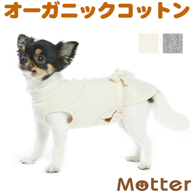 犬の服【ケアウェア(肌着) スタンダードタイプ ノースリーブ】(4-6号・中型犬の洋服)オーガニックコットンのドッグウエア