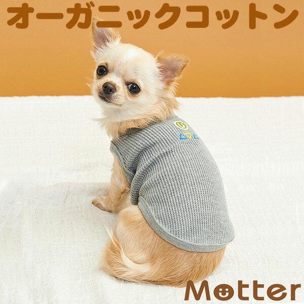 犬の服 30/-ワッフルワンポイントTシャツ 4-6号 中型犬の洋服 きなり/グレー 春夏 オーガニックコットンのドッグウエア 日本製