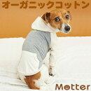 犬の服【天竺裏メッシュ配色ラグランパーカー】(4-6号)