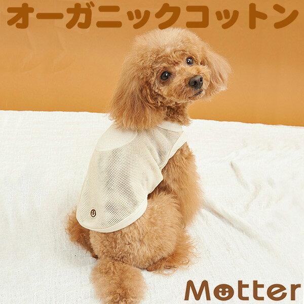 【犬の服】 Wメッシュnatural JAPAN Tシャツ 1-3号 小型犬の洋服 きなり(オフホワイト) 春夏オーガニックコットンのドッグウエア 日本製