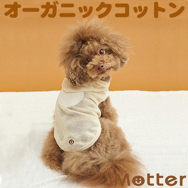 犬の服 Wメッシュnatural JAPAN パーカー 4-6号 中型犬の洋服 きなり(オフホワイト) 春夏オーガニックコットンのドッグウエア 日本製