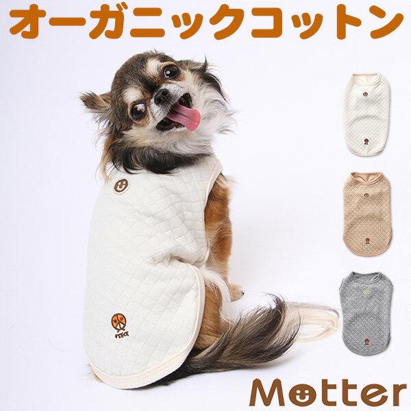 【犬の服】 ニットキルト刺繡入ノースリーブTシャツ 1-3号 小型犬の洋服 きなり/ブラウン/グレー 秋冬オーガニックコットンのドッグウエア 日本製