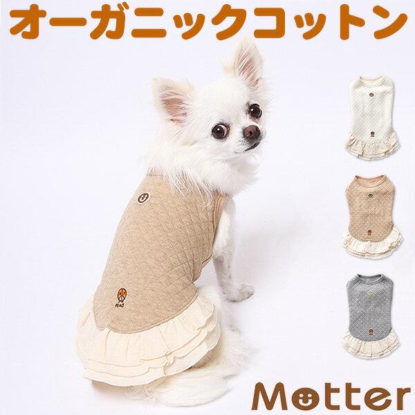 犬の服 ニットキルト刺繍入ノースリーブワンピース 1-3号 小型犬の洋服 きなり/ブラウン/グレー 秋冬オーガニックコットンのドッグウエア 日本製