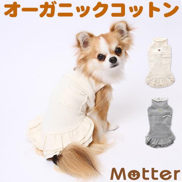 【犬の服】 カシミール裏毛起毛ハイネック切替ワンピース 1-3号 小型犬の洋服 きなり/グレー 秋冬オーガニックコットンのドッグウエア 日本製