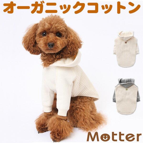 犬の服 ワッフル×カシミール起毛ラグランパーカー 4-6号 中型犬の洋服 きなり/グレー 秋冬オーガニックコットンのドッグウエア 日本製