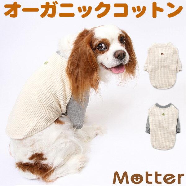犬の服 ワッフル×カシミール起毛ラグランTシャツ 4-6号 中型犬の洋服 きなり/グレー 秋冬オーガニックコットンのドッグウエア 日本製