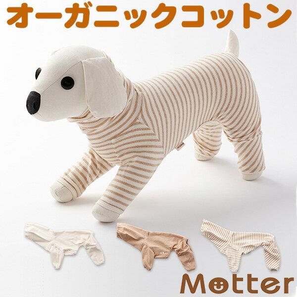 犬の服【スヌード付 フライス起毛アンダーシャツ】(4-6号・中型犬の洋服)オーガニックコットンのドッグウエア