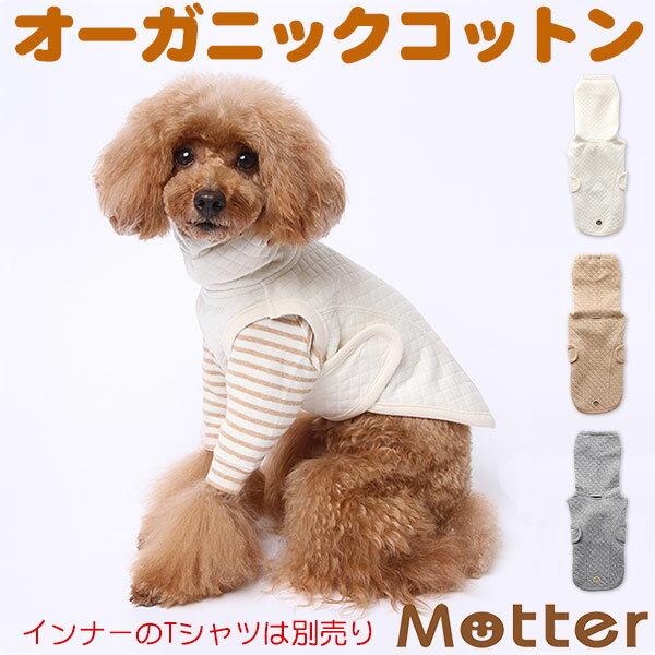 犬の服 ニットキルトスヌード付ライナーベスト 4-6号 中型犬の洋服 防寒着 きなり/ブラウン/グレー 秋冬オーガニックコットンのドッグウエア 日本製