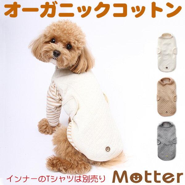 犬の服 ニットキルトライナーベスト 4-6号 中型犬の洋服 防寒着 きなり/ブラウン/グレー オーガニックコットンのドッグウエア 日本製