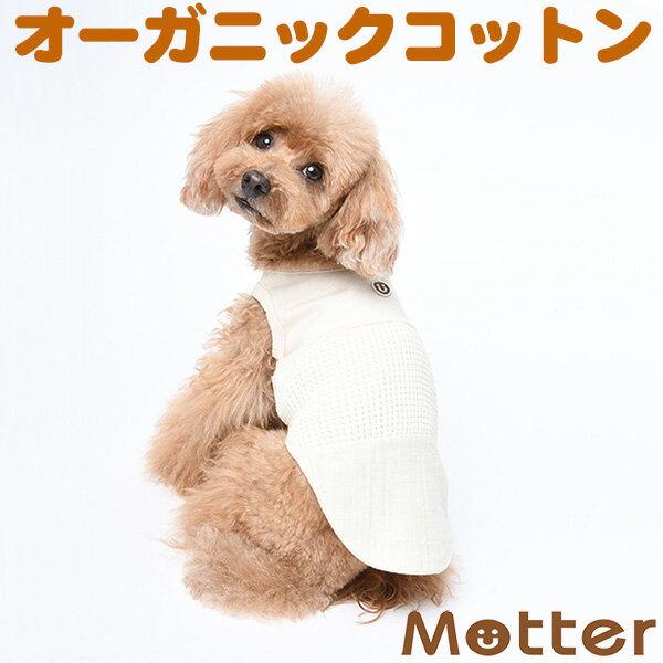 【犬の服】 ワッフル×ガーゼ 切替ノースリーブ 1-3号 小型犬の洋服 きなり(オフホワイト) 春夏 オーガニックコットンのドッグウエア 日本製