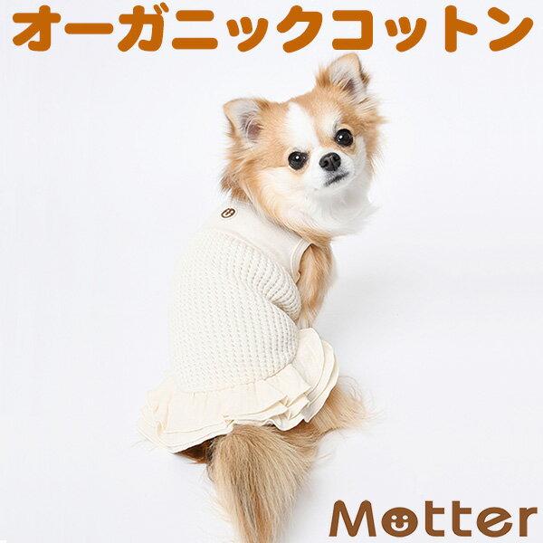 【犬の服】 ワッフル×ガーゼ 切替ワンピース 1-3号 小型犬の洋服 きなり(オフホワイト) 春夏 オーガニックコットンのドッグウエア 日本製
