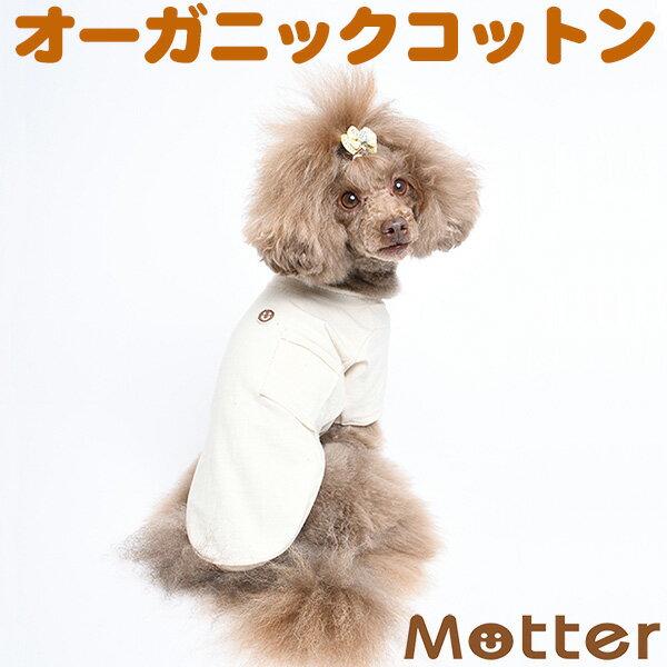 【犬の服】 ヘビー天竺半袖Tシャツ 1-3号 小型犬の洋服 きなり(オフホワイト) 春夏オーガニックコットンのドッグウエア 日本製