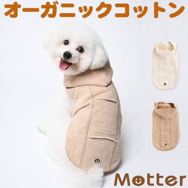 犬の服 ミニ裏毛 切替パーカー 4-6号 中型犬の洋服 きなり/ブラウン 春夏オーガニックコットンのドッグウエア 日本製