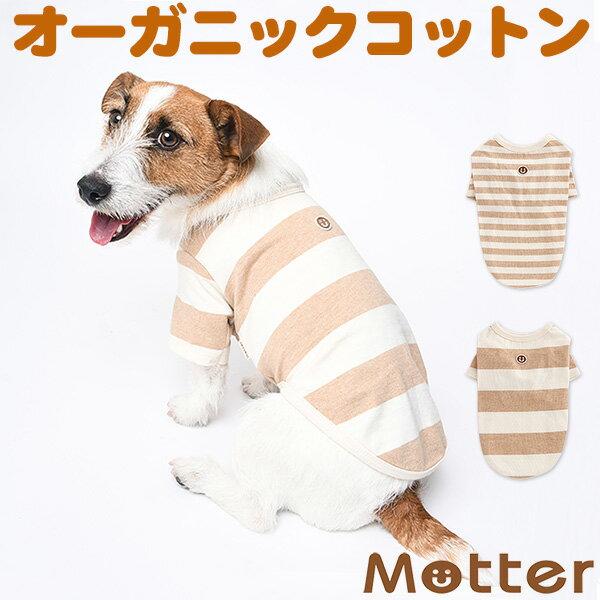 犬の服 天竺ボーダー半袖Tシャツ 1-3号 小型犬の洋服 きなりとブラウンのボーダー 春夏 オーガニックコットンのドッグウエア 日本製