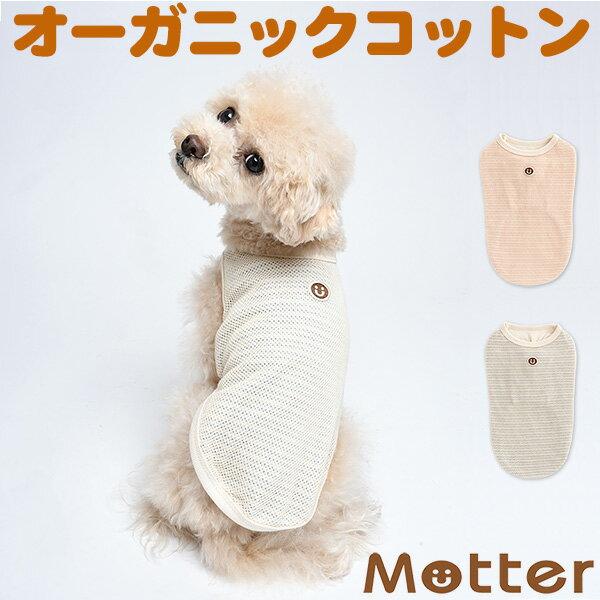 犬服 ドッグウェア ボーダーメッシュノースリーブTシャツ 1-3号 小型犬 洋服 ピンク/ブルー 春 夏 オーガニックコットン 日本製 綿100% dog wear