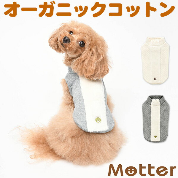 【犬の服】 キルト×ボア切替ノースリーブハイネック 1-3号 小型犬の洋服 きなり/ブラウン 秋冬オーガニックコットンのドッグウエア 日本製