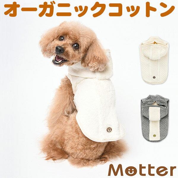犬の服 キルト×ボア切替ノースリーブパーカー 4-6号 中型犬の洋服 きなり/グレー 秋冬オーガニックコットンのドッグウエア 日本製