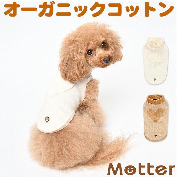 【犬の服】 ミニ裏毛起毛ハートノースリーブハイネック 1-3号 小型犬の洋服 きなり/ブラウン 秋冬オーガニックコットンのドッグウエア 日本製